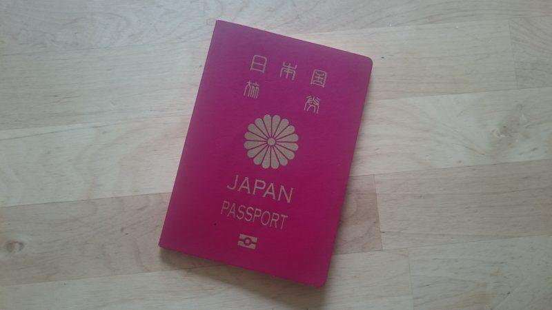 私のパスポート