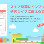 東京大学のオンライン英語学習「English Academia」が無料でスタート!【追記あり】