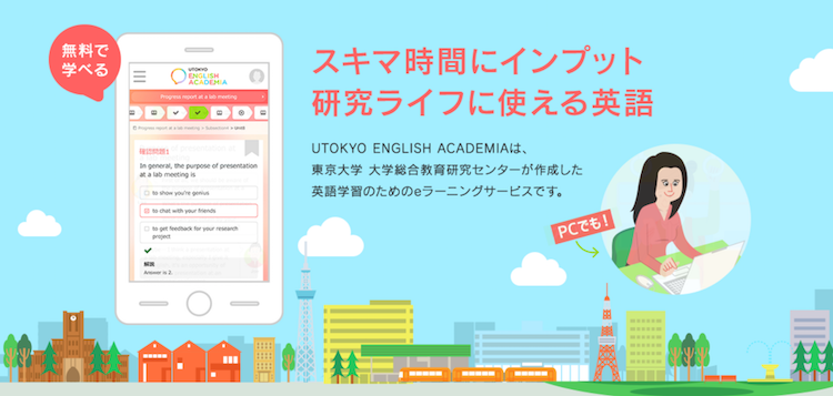 English Academia